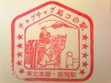 2014touhoku128.jpg