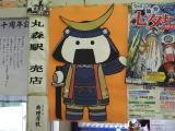 2014touhoku173.jpg