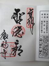 eifukuji5.jpg