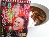 幸せひと筋感動カレー525円