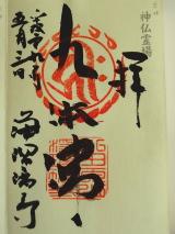 jyoruriji11.jpg