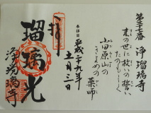 jyoruriji7.jpg