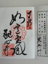 kanshinji1.jpg