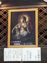 kanshinji11.jpg