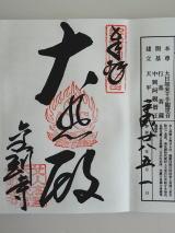 kongouji7.jpg