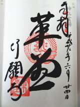 koudougyouganji7.jpg