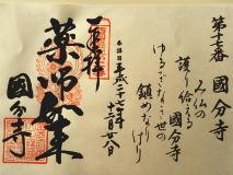 osakakokubunji5.jpg