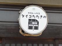 shichidou6.jpg