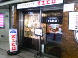 ビフテキと欧風料理スエヒロ
