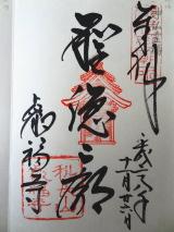 eifukuji10.jpg