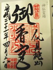 gokounomiya6.jpg