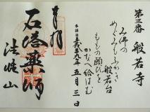 hannyaji6.jpg