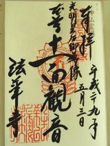 hokkeji4.jpg