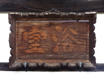 hokkeji6.jpg