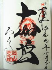 ishiyamadera6.jpg